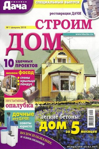 Free Interior Design Magazines on 2010    Design And Interior   Journals For Free   Magazine